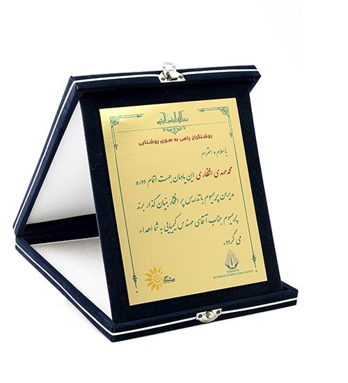 دریافت تندیس: مدیر پریمیوم جناب آقای محمدرضا انتظاری