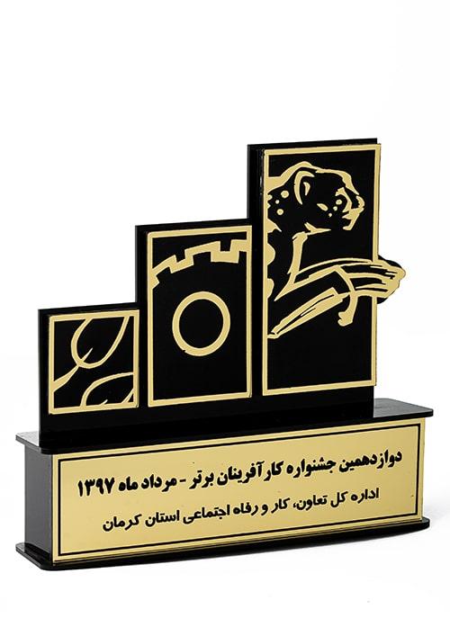 دریافت تندیس: دوازدهمین جشنواره کارآفرینان برتر