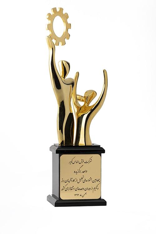 دریافت تندیس: چهارمین جشنواره ملی تجلیل از کارآفرینان برتر