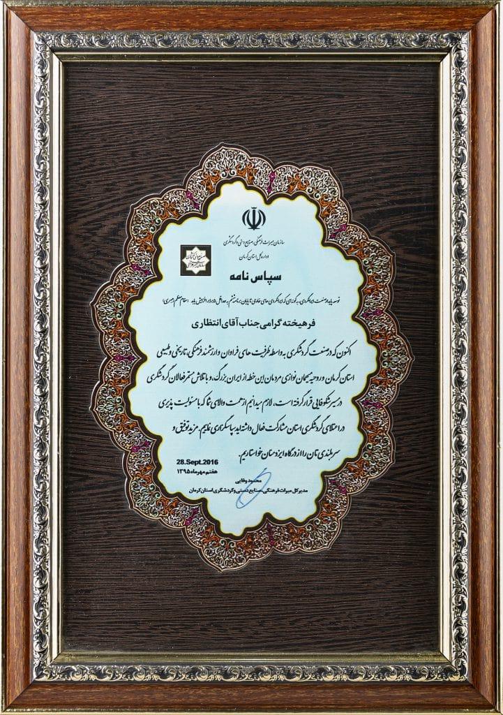 دریافت لوح تقدیر : سازمان میراث فرهنگی صنایع دستی و گردشگری