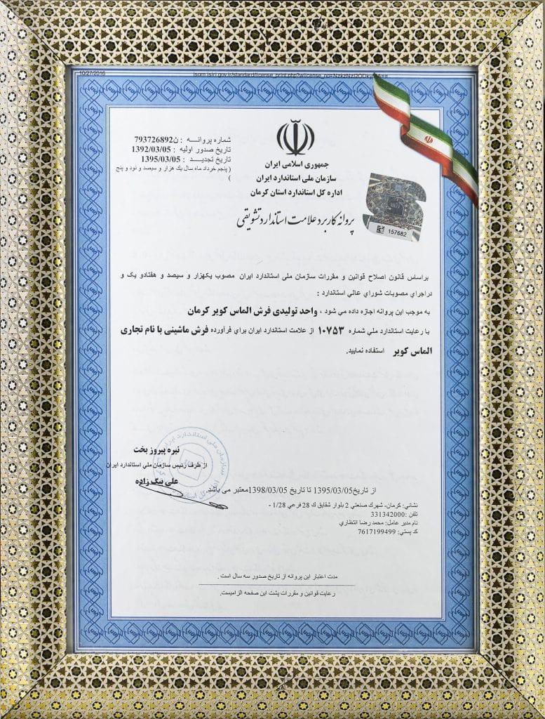 دریافت لوح تقدیر: ارزشیابی سالانه پروانه کاربرد علامت استاندارد ایران